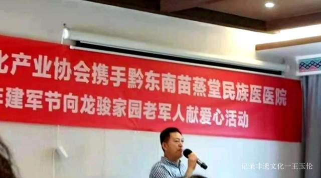 贵州省级非遗苗医药传承人杨汉梅——向居住龙骏家园凯里养生基地退伍军人献爱心