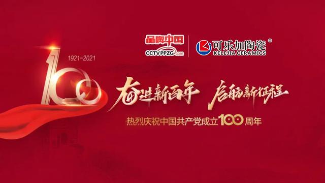 可乐加陶瓷荣获《品牌中国》百年·百企· 百人活动百佳品牌奖项