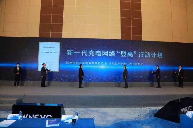 2021世界新能源汽车大会国网电动&华为数字能源成功发布新一代充电网络