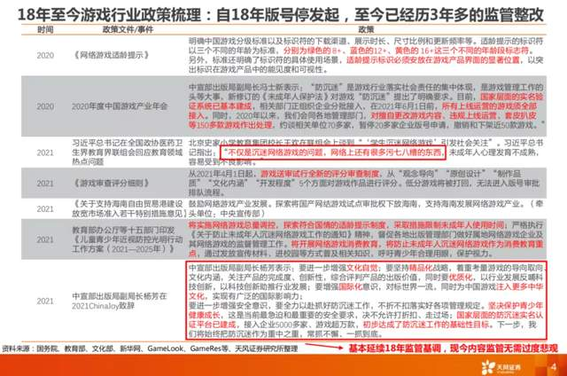 央媒爆锤网游,腾讯市值日跌千亿港元背后,游戏版图会受冲击吗?