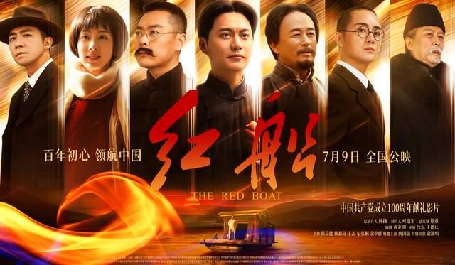 """电影《红船》7月9日公映,讲述最好的""""中国故事"""""""