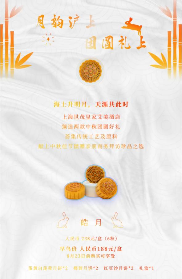 上海 | 月韵沪上 𝐌𝐨𝐨𝐧𝐜𝐚𝐤𝐞