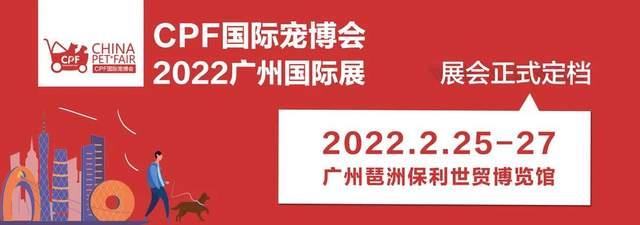 2022年宠物行业开年第一展!广州宠物展展位正式开售