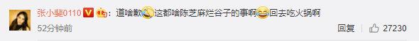 张小斐回应袁姗姗向自己道歉 最后一句却令人不适