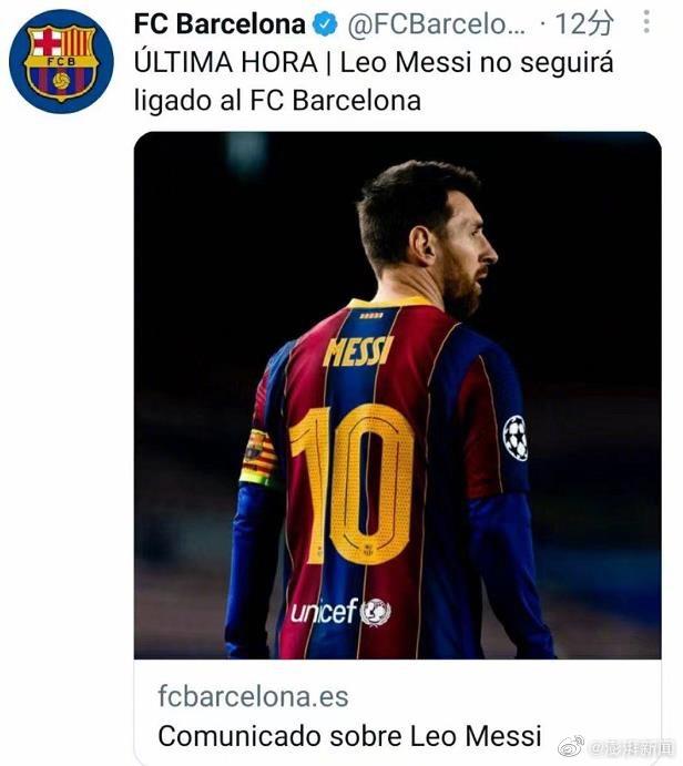 巴萨官方宣布梅西离队 不再为俱乐部效力