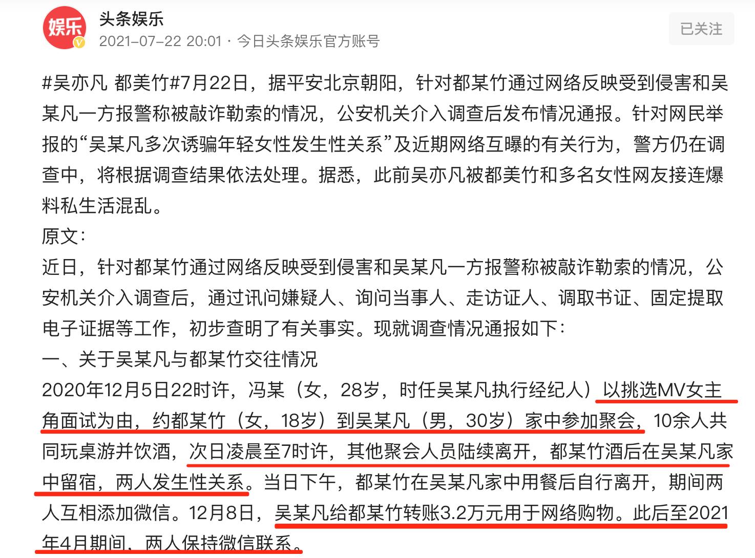 """北京警方通报吴亦凡事件 这场曾经搅动全网的""""互撕决战""""你看明白了"""