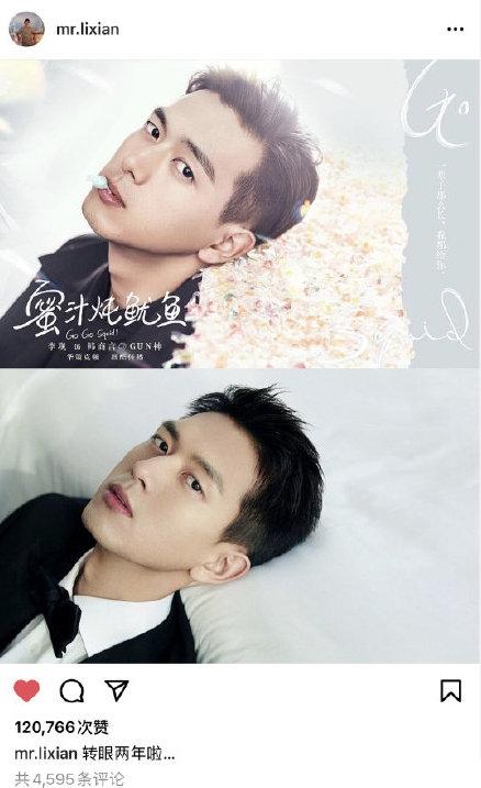 李现晒出韩商言同款姿势照片 感慨《亲爱的热爱的》播出转眼都两年了