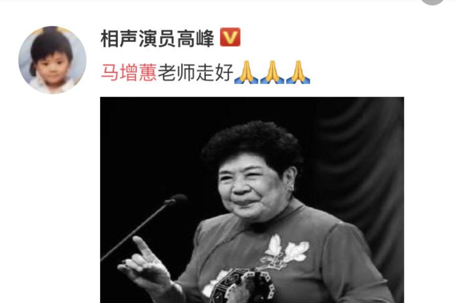 谢东母亲去世 相声演员高峰发文悼念马增蕙老师