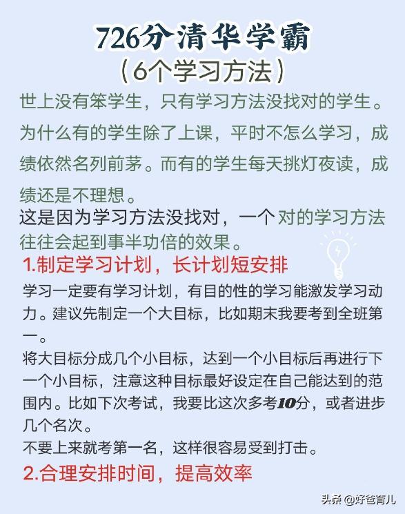 高考736分的清华学霸分享的六大学习方法