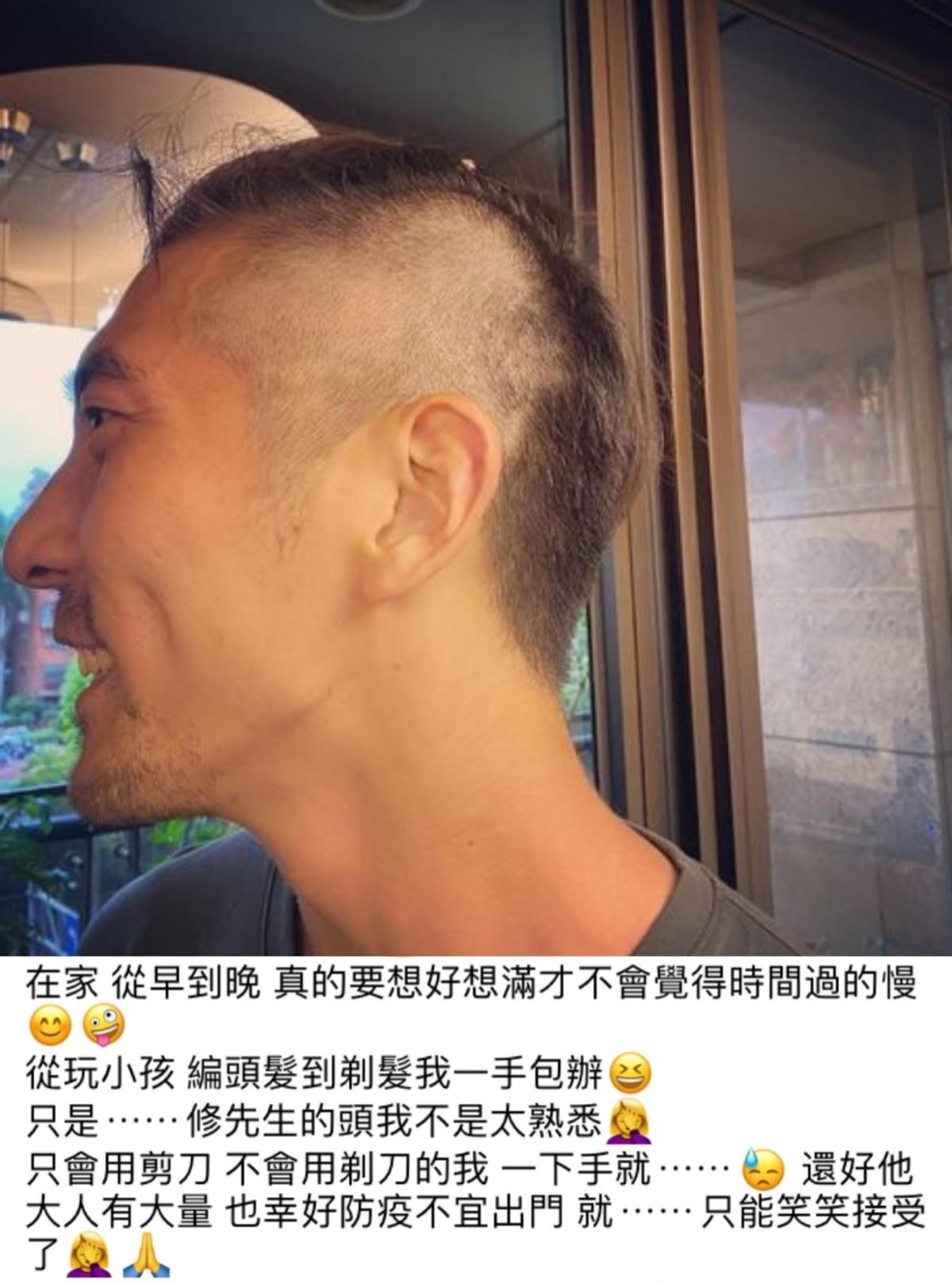 贾静雯化身理发师全家换新发型 和修杰楷又秀起恩爱