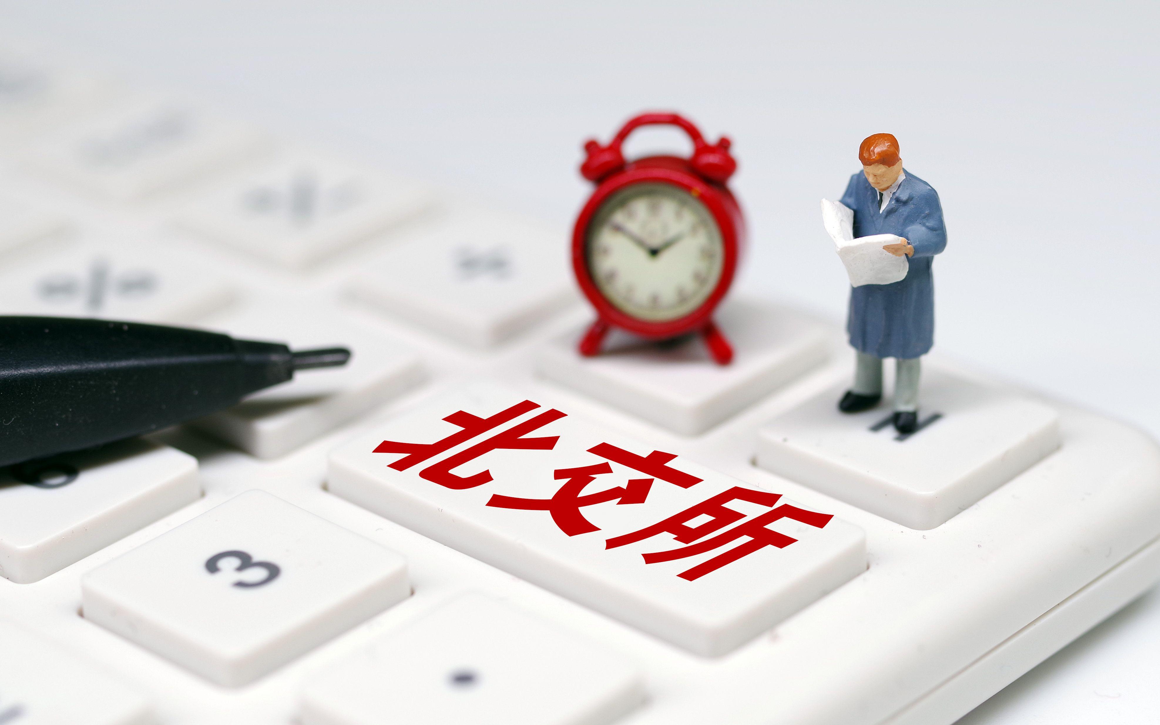 股票北京证券交易所官方网站上线试运行