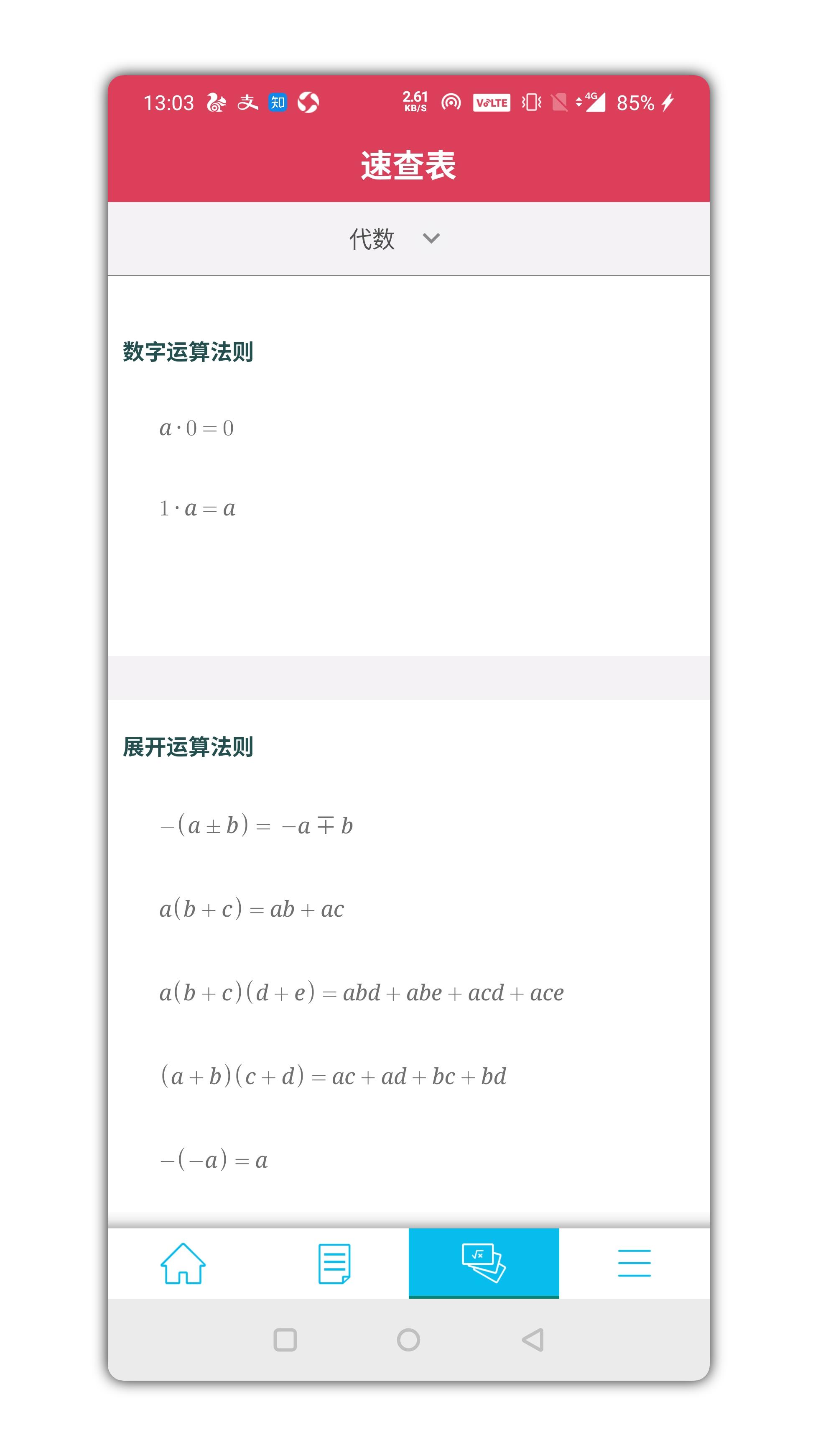 Symbolab截图2