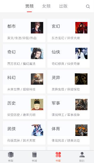 酷酷小说v2.0.9安卓版下载