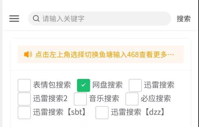 601f0bb83ffa7d37b3bb42ea 一款隐藏的资源搜索工具--花蝶浏览器
