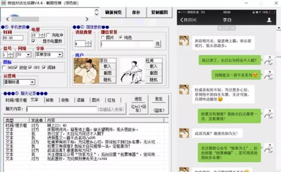 微信聊天记录截图制作器