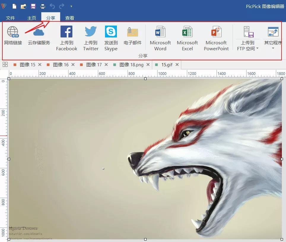 5ff25d3f3ffa7d37b386e55c 截图和编辑工具--PicPick(Windows)