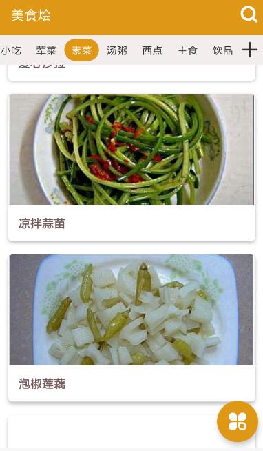 美食烩app安卓版下载v1.10