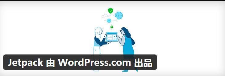 WordPress 插件推荐 Jetpack  WordPress.com出品
