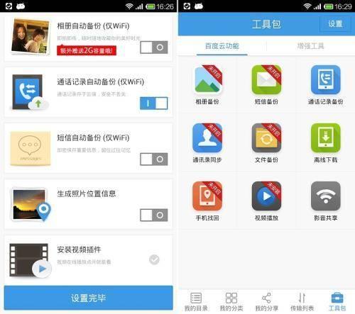 5ee9fa92a240b370e32ba2c5 安卓手机备份app免费版