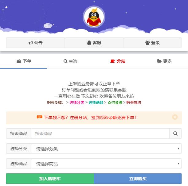 QQ代刷网 - 残梦刷赞平台-稳定业务24小时自助下单