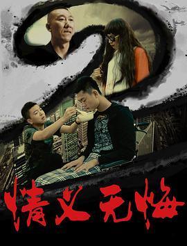情义无悔2海报