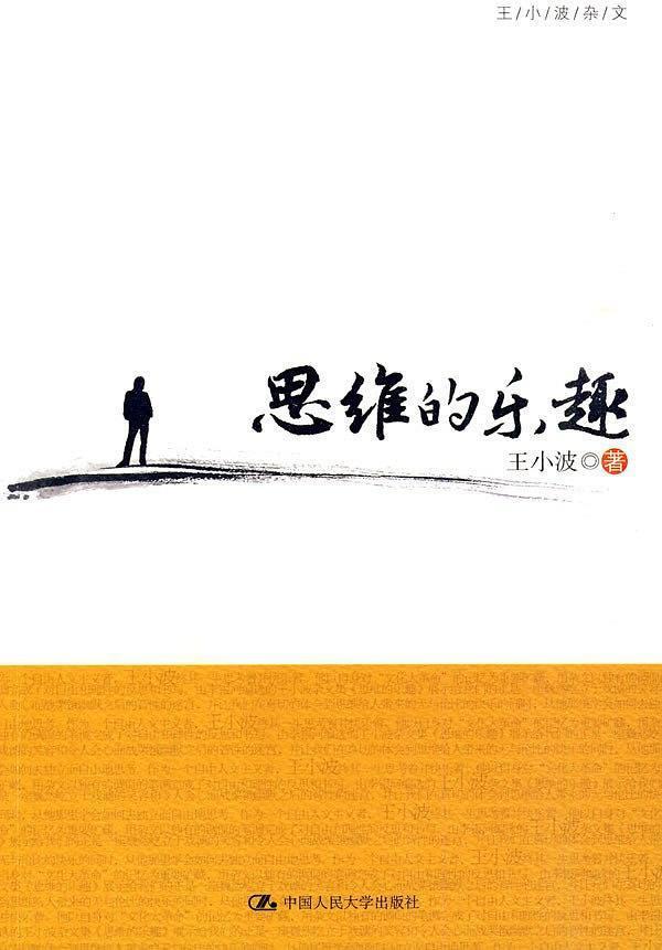 《思維的樂趣》   王小波作品    txt+mobi+epub+pdf電子書下載