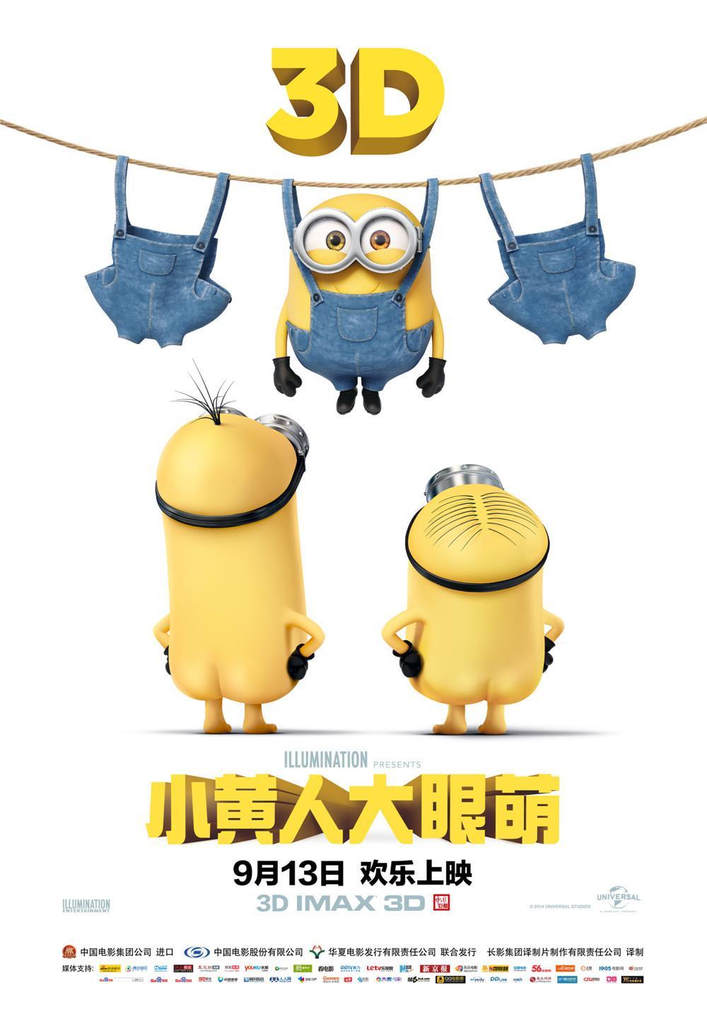 小黄人大眼萌 Minions1080p (2015)百度云迅雷下载