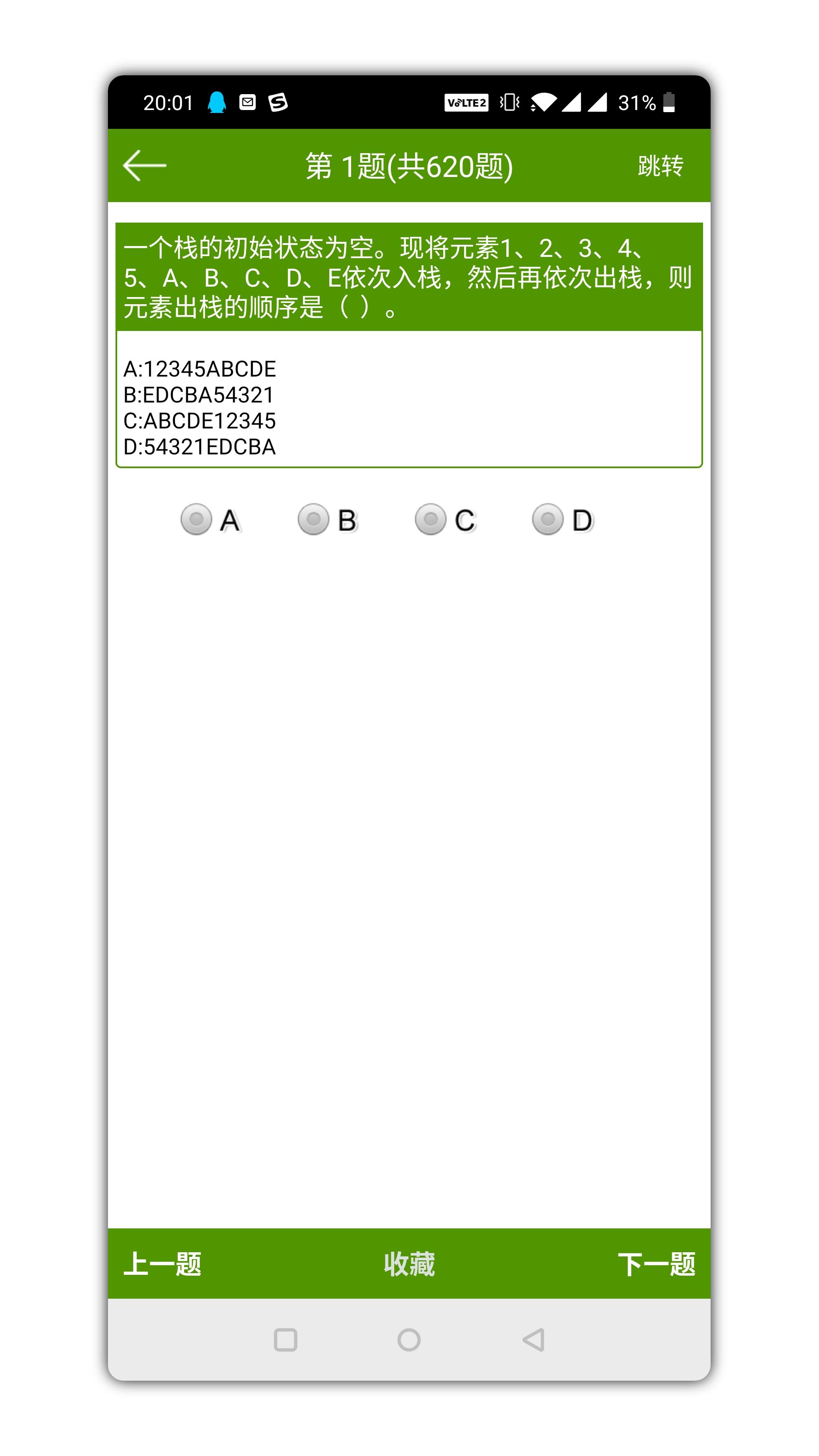 计算机二级考试宝优化版截图2