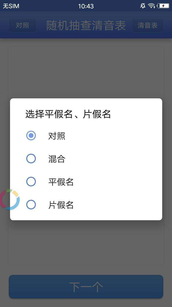 随机抽查清音表v1.0安卓版下载