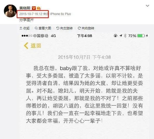 """黄晓明和前女友同台,多年前的感情被重提,angelababy气愤发文""""这锅不扛了""""!"""