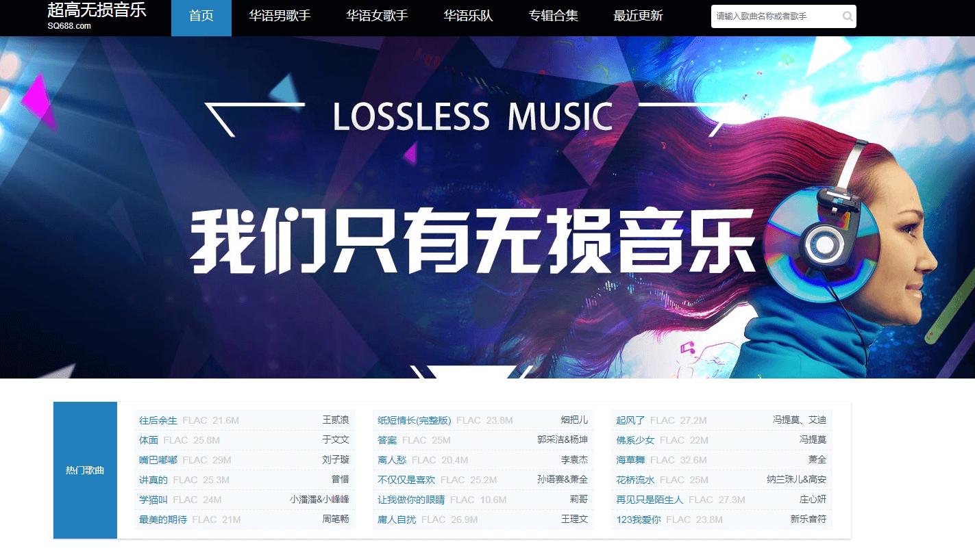 超高无损音乐下载和永久外链音乐的神器网站