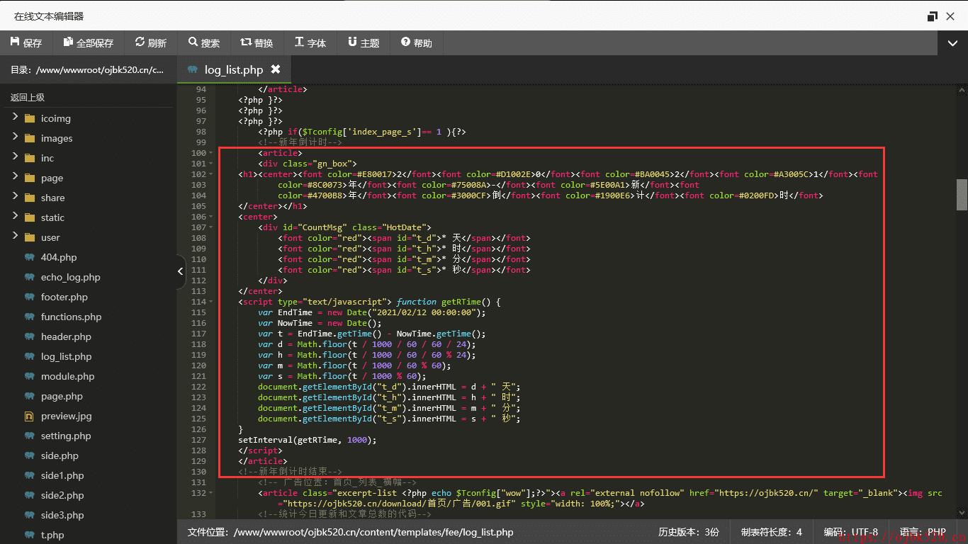 2021新年倒计时html代码