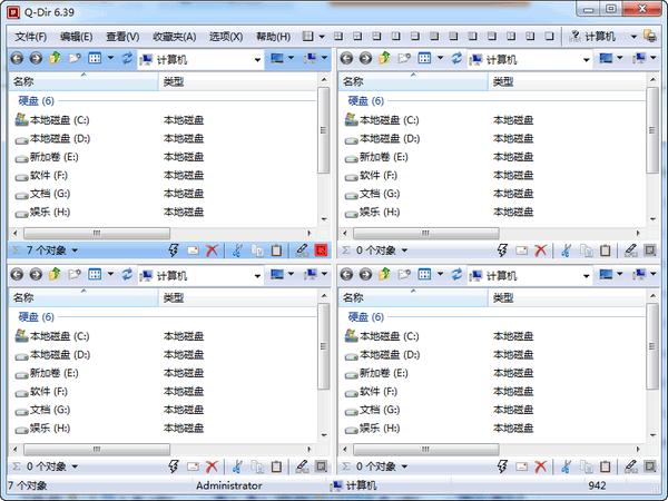 Q-Dir多窗口文件整理工具电脑版下载v7.52
