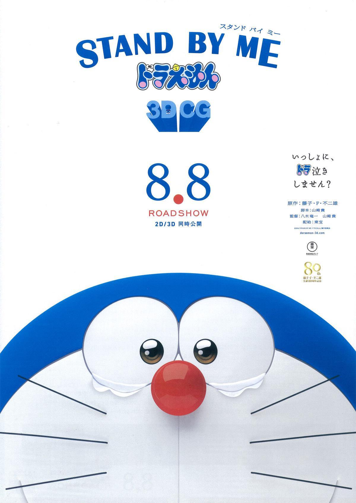 哆啦A梦:伴我同行 1080p (2014)百度云迅雷下载