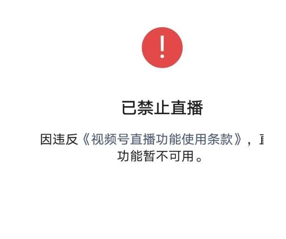 微信视频号直播解除封禁玩法。(附解决方式) 的图片第1张