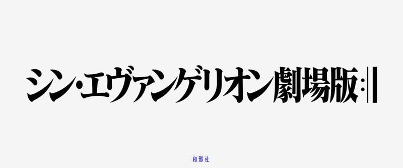 福音战士新剧场版:▕┃ 福音战士新剧场版Final