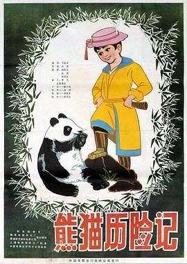 熊貓歷險記