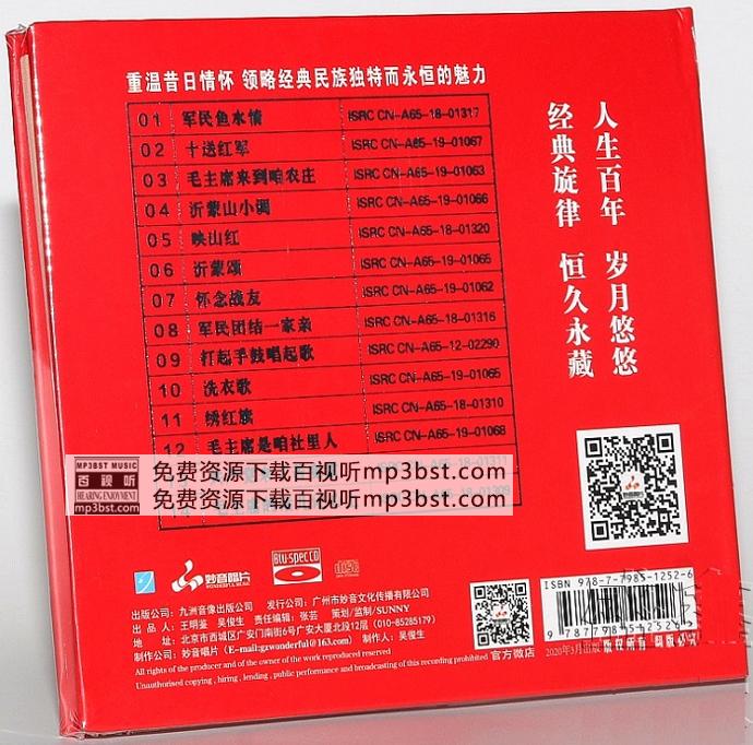 群星_-_《红色经典_[蓝光BSCD]》2020共和国70周年纪念珍藏版[WAV]