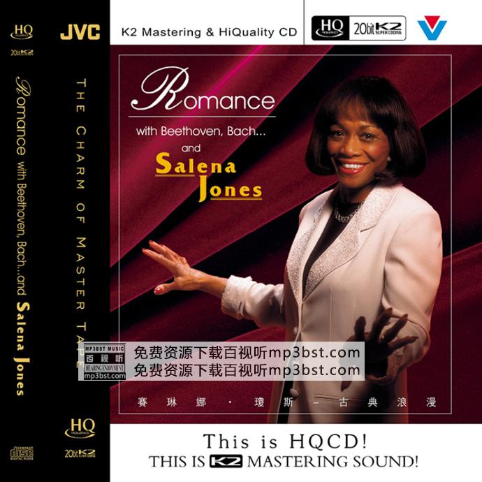 Salena Jones 赛琳娜琼斯 - 《古典浪漫 Romance》K2+HQCD[低速原抓WAV]