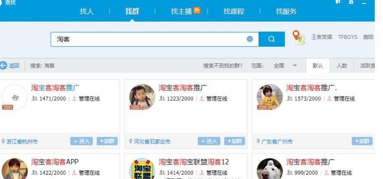 月入十万的网站赚钱之淘宝客qq群的图片第1张