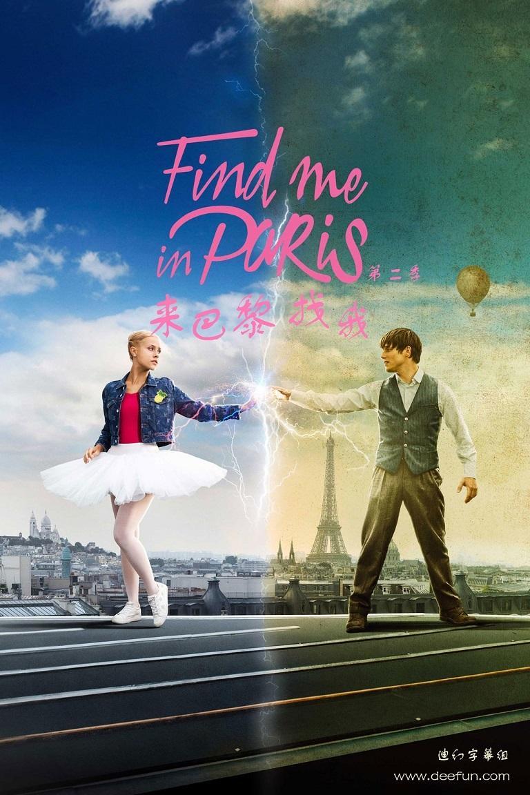 【来巴黎找我/Find Me in Paris】[中英双字][第二季]更新第6集