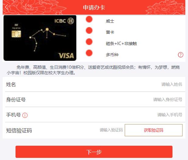 工商銀行大學生信用卡申請指引V1.11