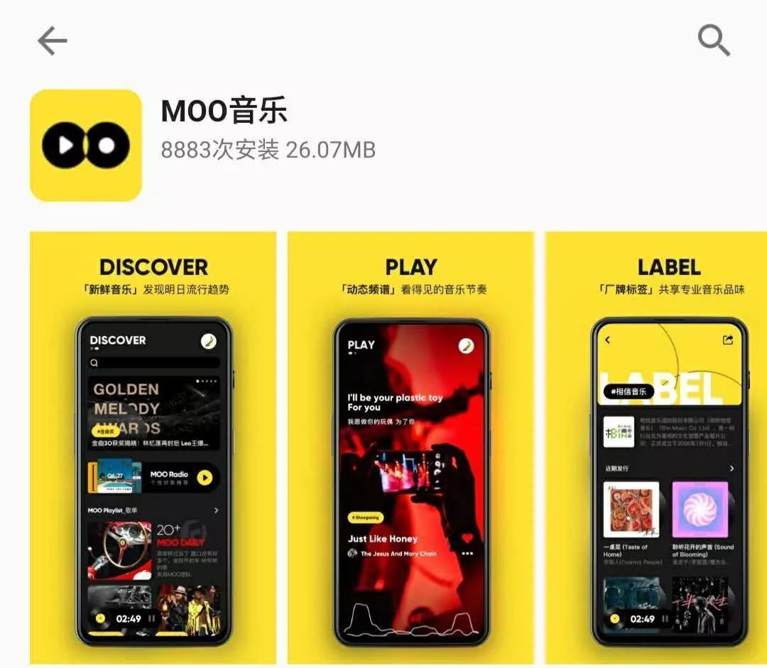 5f715ccd160a154a67014eef 用刷抖音的方式听音乐,腾讯曲库全覆盖--MOO音乐