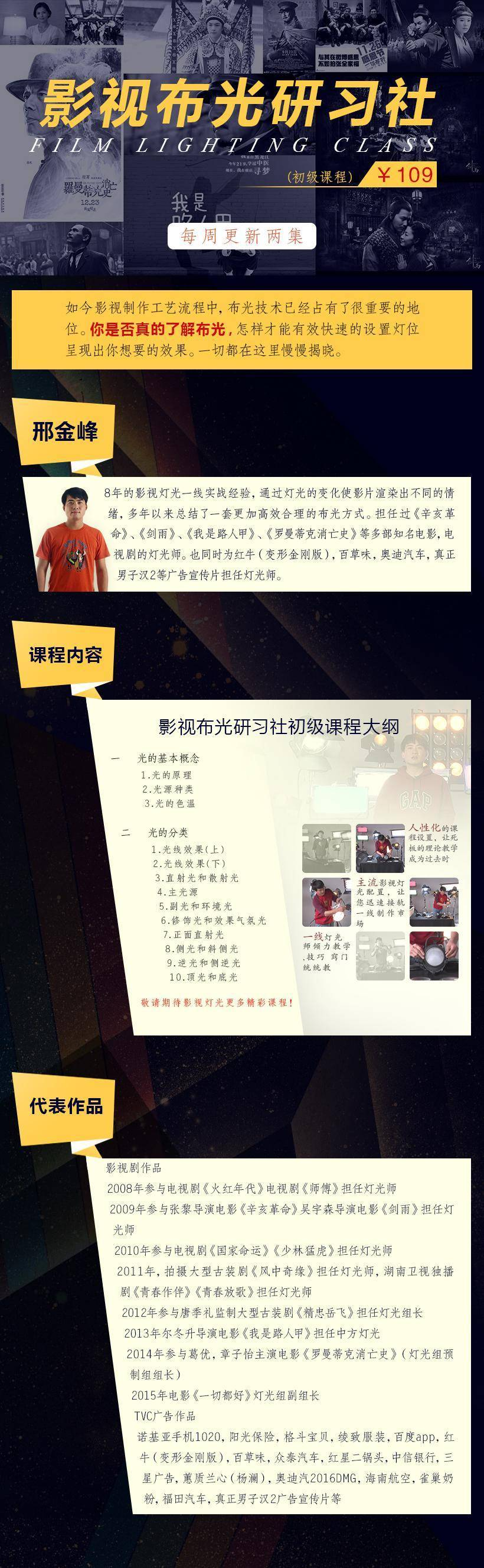 精品讲座-邢金峰影视布光研习社(初级+中级+高级) 一线灯光师教学课程(3)