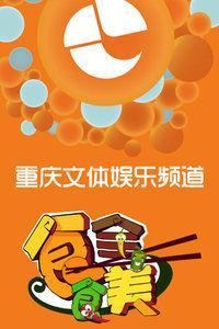 恋上重庆·食全食美2015