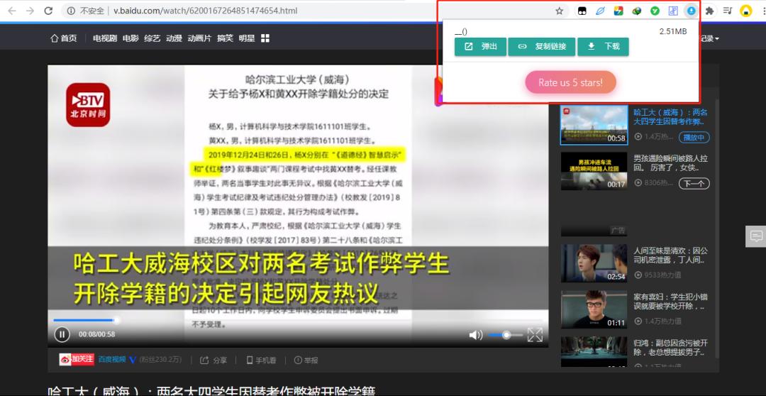 5fa9f64e1cd1bbb86ba325d9 能让下载网页里的视频更加方便的插件--一键下载视频