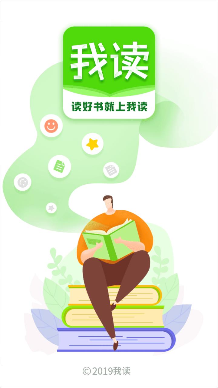 我读小说 v1.0.1安卓版下载