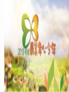 2019寻找最美孝心少年颁奖典礼t