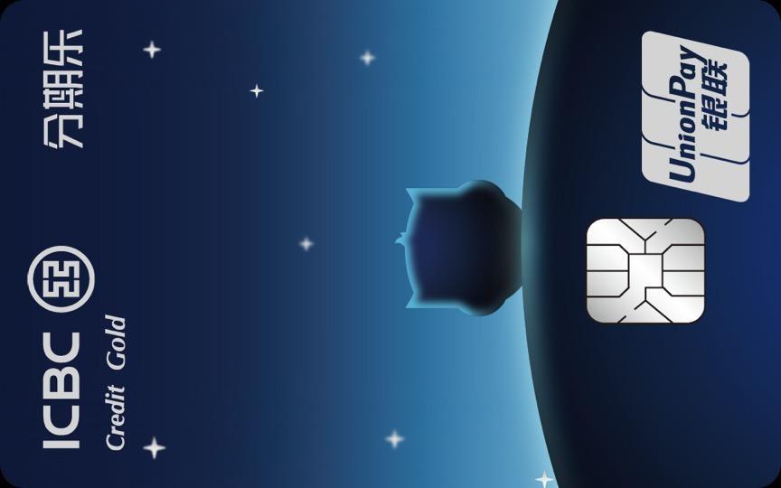 工商銀行大學生信用卡姿勢V1.13
