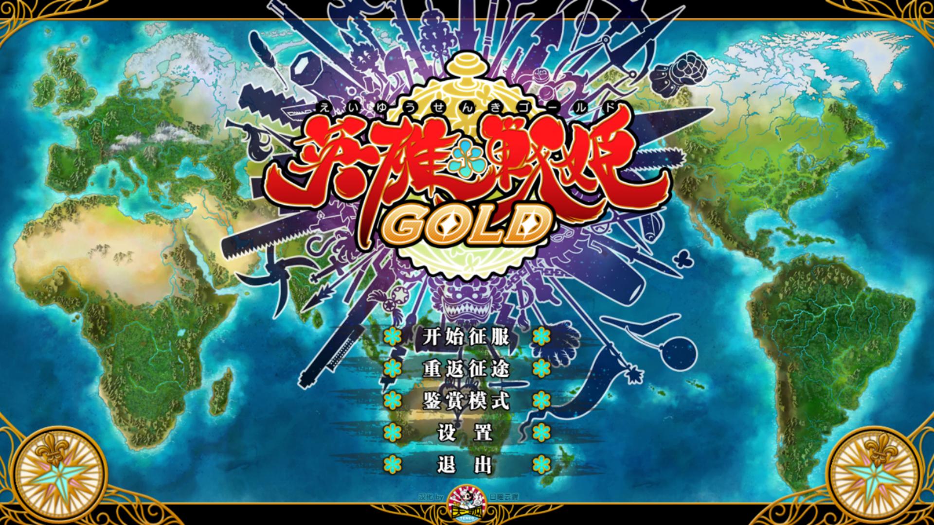 《英雄战姬 GOLD! V1.1 魔改汉化版》/SLG游戏/PC